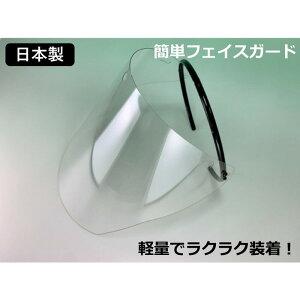 (代引き不可) 日本製 耐久性高 簡単フェイスシールド 交換用シールド1枚付き 防塵・飛沫防止 フェイスガード コロナ対策 配送日・時間帯指定不可 送料無料 取付用ヘアゴム付き 何度も使え