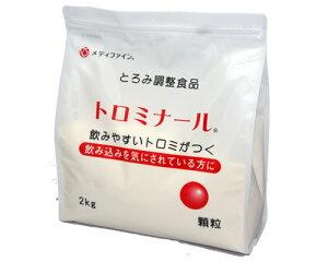 トロミナール 2kg ファイン (とろみ剤 とろみ 介護食 食品) 介護用品