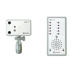 (代引き不可) 家族コール3C・メロディチャイム HK-3C テクノスジャパン (介護 センサー) 介護用品
