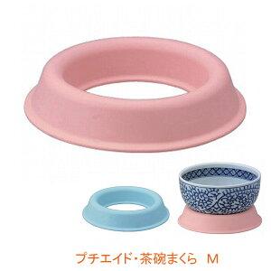 台和 プチエイド・茶碗まくら M HS-N6 (介護 食器) 介護用品
