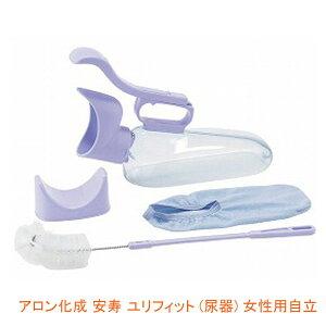 安寿 ユリフィット (尿器) 533-734 女性用自立型 アロン化成 (婦人用 介護 トイレ 排泄) 介護用品