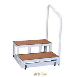 (代引き不可) バリアフリー踏台 木製タイプ 2段手すり1本タイプ 高さ17cm F2-1TD H17×2段 バリアフリータケウチ (踏み台 段差解消 転倒防止 手すり) 介護用品