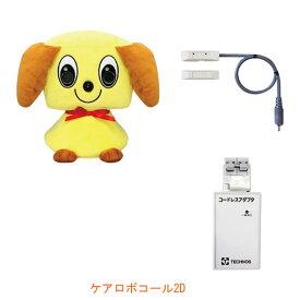 (代引き不可) ケアロボコール2D HKC-2D テクノスジャパン(人感センサー チャイム 人感センサー 室内) 介護用品