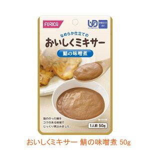 ホリカフーズ 介護食 区分4 おいしくミキサー 鯖の味噌煮 567700 50g (メインのおかず) (区分4 かまなくて良い) 介護用品