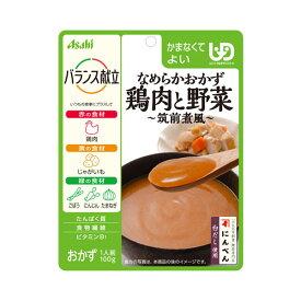 アサヒグループ食品 介護食 区分4 バランス献立 なめらかおかず 鶏肉と野菜 筑前煮風 188564 100g (区分4 かまなくてよい) 介護用品