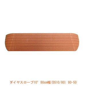 シンエイテクノ 段差解消スロープ ダイヤスロープ10°80cm幅 DS10/80-50 高さ5.0cm×奥行27.8cm×幅80cm (ゴム製段差解消スロープ すべり止め付 介護 用 スロープ) 介護用品