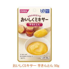 ホリカフーズ 介護食 区分4 おいしくミキサー 芋きんとん 567730 50g (箸休め) (区分4 かまなくて良い) 介護用品