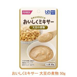ホリカフーズ 介護食 区分4 おいしくミキサー 大豆の煮物 567810 50g (箸休め) (区分4 かまなくて良い) 介護用品