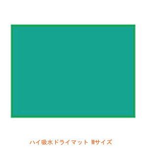 上がり場用マット ハイ吸水ドライマット Mサイズ SH-M 75×100×1.2cm シンエイテクノ(マイナスイオン 遠赤外線効果 抗菌 消臭 イオン)介護用品