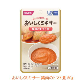 ホリカフーズ 介護食 区分4 おいしくミキサー 鶏肉のトマト煮 567770 50g (メインのおかず) (区分4 かまなくて良い) 介護用品