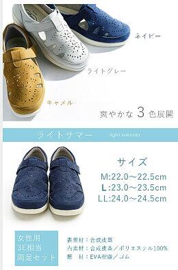 aimyu-6504ライトサマー6504徳武産業(婦人靴介護靴屋外あゆみシューズ)介護用品