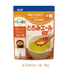 【楽天最安値に挑戦!!】とろみエール HB9 1kg アサヒグループ食品 (とろみ剤 とろみ 介護食 食品) 介護用品