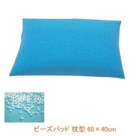 (お買い物マラソン 当店ポイント+5倍!!)ビーズパッド 枕型 60×40cm 介援隊 (体位 保持 床ずれ防止) 介護用品