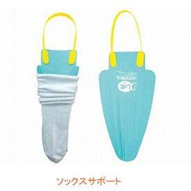 ソックスサポート ファイン (介護 靴下 ソックスエイド) 介護用品