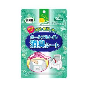エールズ 介護家庭用消臭力 ポータブルトイレ消臭シート 12647 30枚 エステー (介護 尿臭 消臭 トイレに流せる) 介護用品