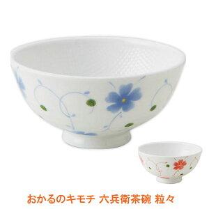 軽量強化磁器 おかるのキモチ 六兵衛茶碗 粒々 メープル 介護用品