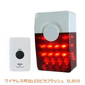 (お買い物マラソン 全品ポイント5倍!!)ワイヤレス呼出 LEDピカフラッシュセット XL3010 リーベックス (玄関 コードレスチャイム 呼び出し 無線 ドアチャイム) 介護用品