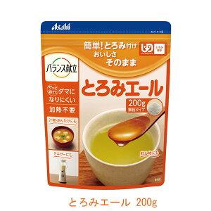 とろみエール HB8 200g アサヒグループ食品 (とろみ剤 とろみ 介護食 食品) 介護用品