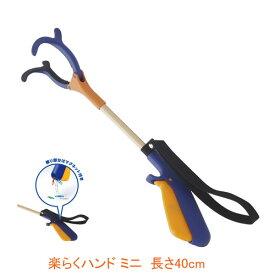 (お買い物マラソン 全品ポイント5倍!!)楽らくハンド ミニ JBS111-4D 長さ40cm インタージェット (リーチャー マジックハンド) 介護用品