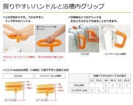 入浴グリップ[ユクリア]コンパクト130PN-L12211パナソニックエイジフリーライフテック介護用品