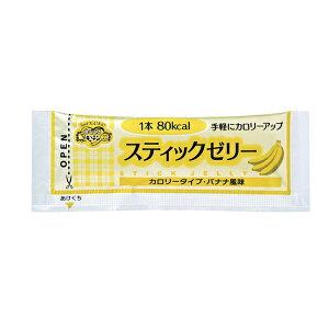 スティックゼリー カロリータイプ バナナ風味 14.5g×20本 林兼産業 (介護食 食品 エネルギー) 介護用品