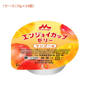 【1ケース】エンジョイ カップゼリー マンゴー味 0652348 70g 1ケース(70g×24個入) クリニコ (栄養補給 栄養機能食品 介護食 食品 乳酸菌) 介護用品