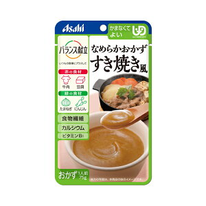 アサヒグループ食品 介護食 区分4 バランス献立 なめらかおかず すき焼き風 19474 75g (区分4 かまなくてよい) 介護用品