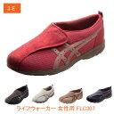 (当店は土日はポイント+5倍!!)アシックス ライフウォーカー FLC307 女性用 (婦人 靴 外履き 介護用 介護予防 おしゃれ…