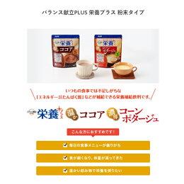 バランス献立PLUS栄養プラス粉末タイプココア175gアサヒグループ食品(介護食介護食品飲料)介護用品