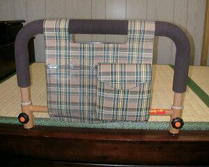 (代引き不可) 吉野商会 ささえ 畳ベッド用手すり (畳ベッド ベッド 手すり 立ち上がり手すり 立ち上がり補助手すり おきあがり 室内 介護ベッド ) 介護用品