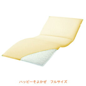 (代引き不可)ハッピーそよかぜフルサイズ 9122(幅83cm) 9125(91cm幅)(マットレス 通気性 高反発 手洗い可能)ハッピーおがわ 介護用品