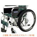 (お買い物マラソン限定 ポイント5倍!!)介援隊 車イスのタイヤカバー 2本1組 CX-07017 (車いす 用品 室内) 介護用品