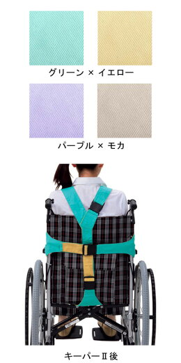 車いす用ワンタッチベルトキーパーII(葛城織)403654-02403654-132フットマーク(車椅子ベルト車イス用ベルト姿勢保持)介護用品
