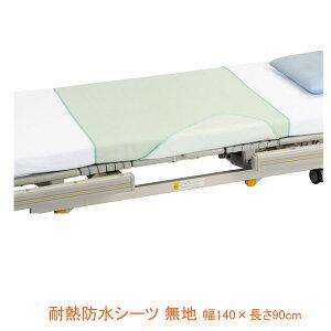 ハビナース 耐熱 防水シーツ 11229 無地 幅140×長さ90cm ピジョン (ベッド シーツ) 介護用品