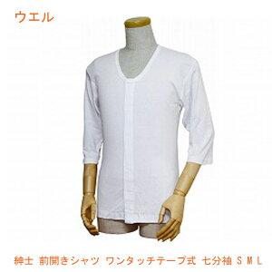 紳士 前開きシャツ ワンタッチテープ式 七分袖 43212 S M L ウエル (介護 肌着) 介護用品