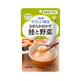 キユーピー 介護食 区分4 やさしい献立 Y4-16 なめらかおかず 鮭と野菜 47220 75g (区分4 かまなくてよい) 介護用品