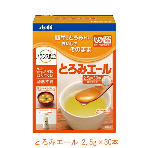 とろみエール HB7 2.5g×30本 アサヒグループ食品 (とろみ剤 とろみ 介護食 食品) 介護用品