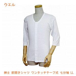 紳士 前開きシャツ ワンタッチテープ式 七分袖 43212 LL ウエル (介護 肌着) 介護用品