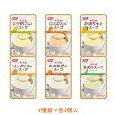 栄養支援スープ 詰合せ 568365 6種類×各5個入 ホリカフーズ (介護食 レトルト スープ 栄養 補給食 流動食) 介護用品