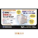 BMC活性炭入りフィットマスク / 30枚入 ビー・エム・シー (介護 マスク 感染対策商品) 介護用品