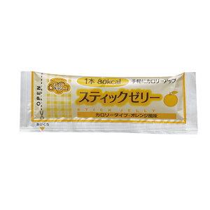 スティックゼリー カロリータイプ オレンジ風味 14.5g×20本 林兼産業 (介護食 エネルギー 補給食) 介護用品
