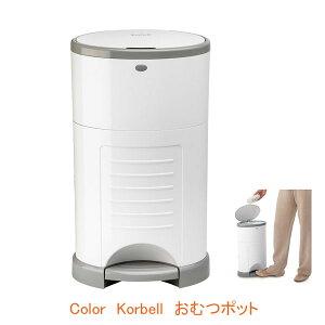 Color Korbell おむつポット NI2816 ホワイト アクションジャパン (おむつ ゴミ箱) 介護用品