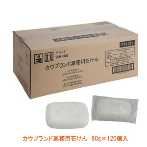 カウブランド業務用石けん 80g×120個入 牛乳石鹸 介護用品