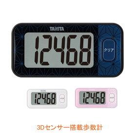 (キャッシュレス還元 5%対象)タニタ 3Dセンサー搭載歩数計 (健康管理) 介護用品