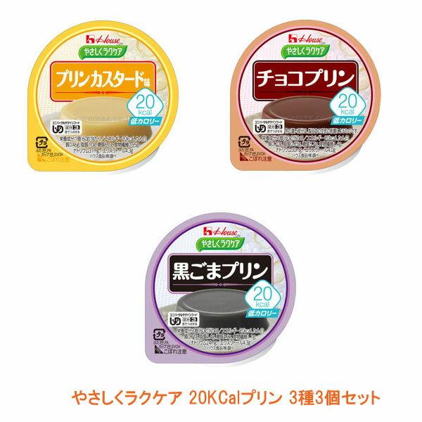 ハウス食品 介護食 区分3 やさしくラクケア 20KCalプリン 3種3個セット (区分3 舌でつぶせる) 介護用品