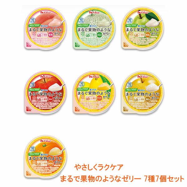 ハウス食品 介護食 区分3 やさしくラクケア まるで果物のようなゼリー 7種7個セット (区分3 舌でつぶせる) 介護用品