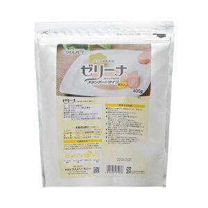 ゼリーナ スタンダードタイプ 400g ウエルハーモニー(とろみ剤 とろみ 介護食 食品 加熱 ゼリー) 介護用品