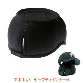 アボネット セーフティインナーN 2030 56〜58cm 59〜61cm ブラック 特殊衣料 (インナー 転倒時頭部保護) 介護用品