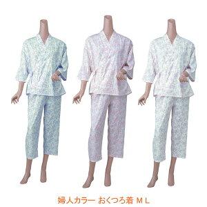 神戸生絲 婦人カラー おくつろ着 No.86 M L (介護 パジャマ ねまき 綿100% 婦人) 介護用品