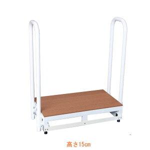 (代引き不可)バリアフリー踏台 木製タイプ 1段手すり2本タイプ 高さ15cm F1-2TD H15 バリアフリータケウチ (踏み台 段差解消 転倒防止 手すり) 介護用品